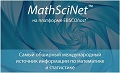 Доступ к базе данных MathSciNet